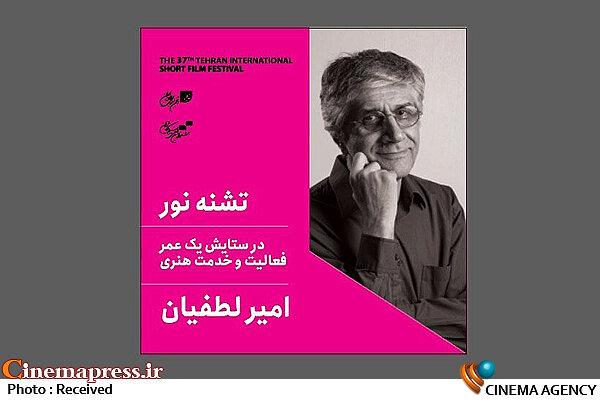 بزرگداشت امیر لطفیان در جشنواره فیلم کوتاه تهران