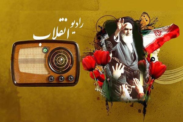شبکه رادیویی انقلاب