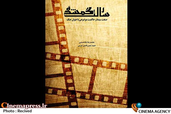 کتاب «رسالت گمشده: صنعت سینما و حاکمیت موضوعی با عنوان جنگ»