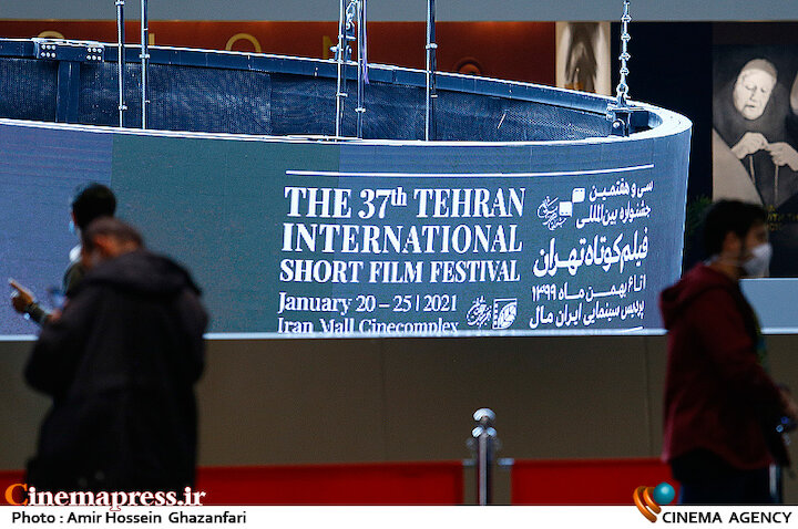 عکس / سی و هفتمین جشنواره بینالمللی فیلم کوتاه تهران-۲
