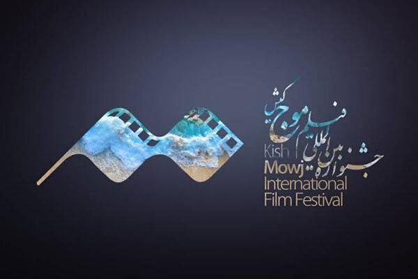 جشنواره فیلم «موج»
