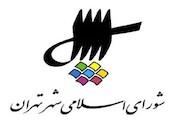 فوریت طرح «بهبود فضای عمومی کسب و کارهای فرهنگی و هنری شهری در تهران» رای آورد