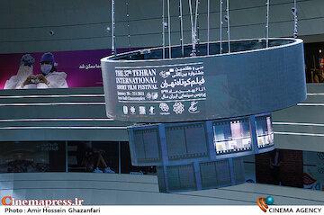 انتشار جدول نمایش فیلمهای جشنواره فیلم کوتاه تهران