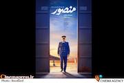 فیلم سینمایی «منصور»