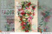 پوستر سی و نهمین جشنواره تئاتر فجر