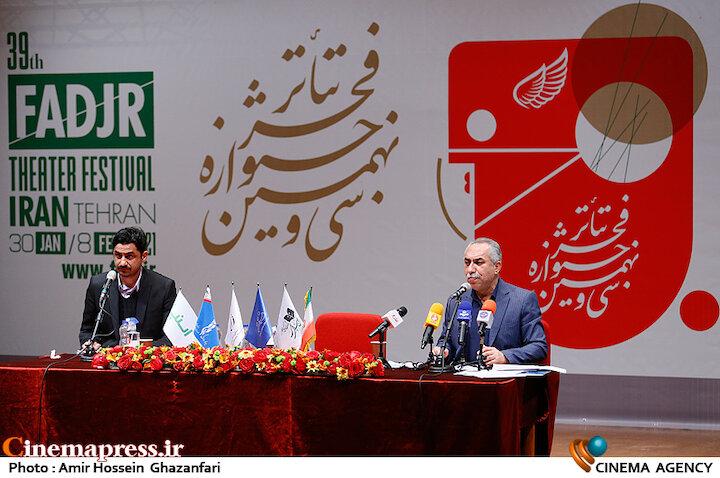 نشست خبری سی و نهمین جشنواره تئاتر فجر