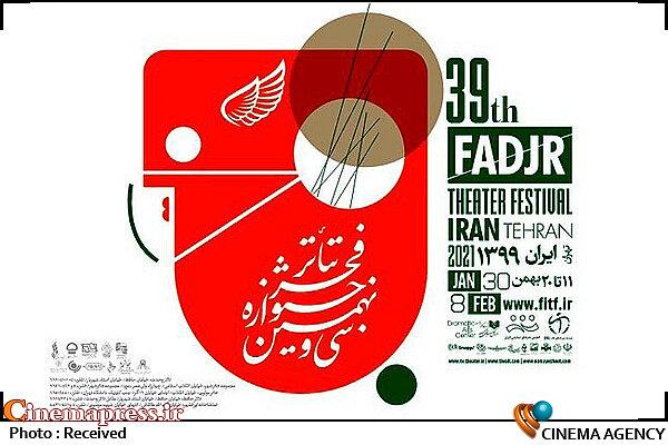 سی و نهمین جشنواره تئاتر فجر