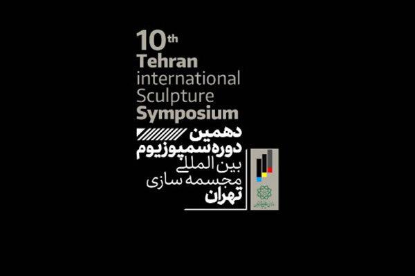سمپوزیوم بینالمللی مجسمهسازی تهران