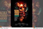 فیلم سینمایی «روزی روزگاری آبادان»
