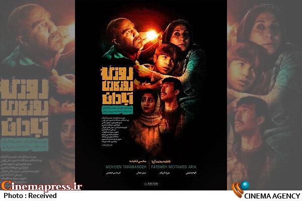 فیلم سیاه و ضد مقاومتی «روزی روزگاری آبادان» به سینما میآید
