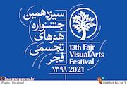 جشنواره هنرهای تجسمی فجر