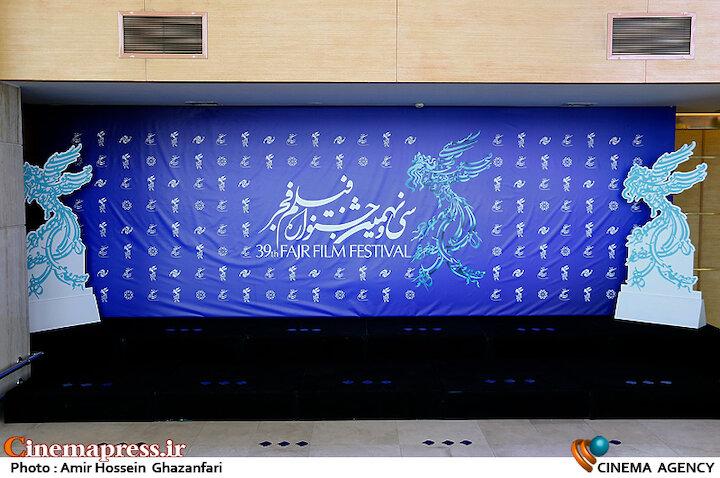 ششمین روز سی و نهمین جشنواره فیلم فجر