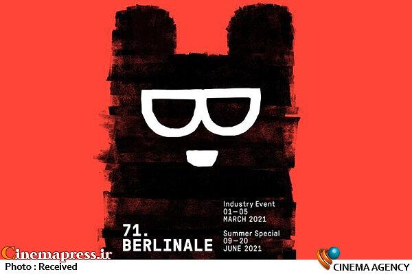 هفتاد و یکمین جشنواره بین المللی فیلم برلین