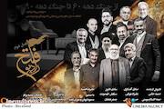 برنامه «رادیو فتح»
