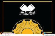 انجمن صنفی تهیهکنندگان سینمای مستند