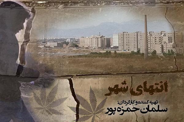 مجموعه مستند «انتهای شهر»