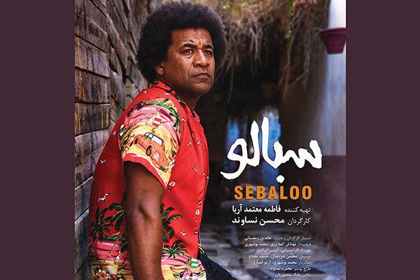 مستند «سبالو»