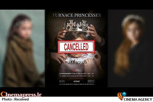 نمایشگاه عکس «پرنسسهای کوره»