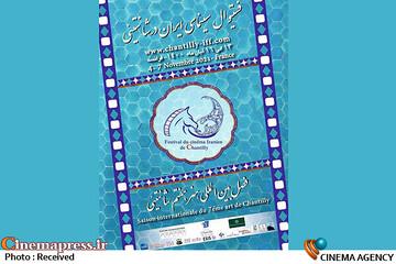 جشنواره سینمای ایران در شانتیئی