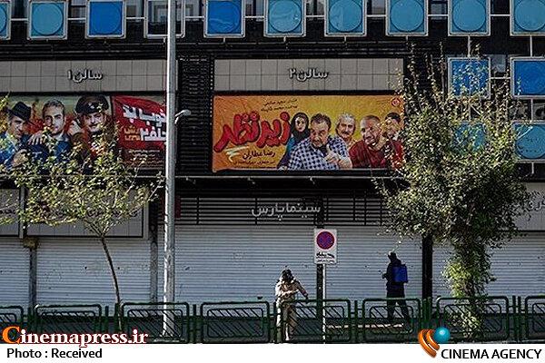 سینما پارس