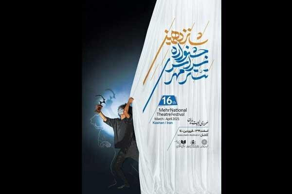 جشنواره تئاتر مهر کاشان