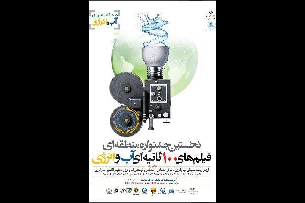 جشنواره فیلمهای ۱۰۰ ثانیهای آب و انرژی