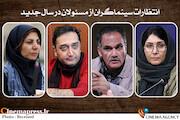 انتظارات سینماگران از مسئولان در سال جدید-بنکدار-اشرفی زاده-هدایت-شمس