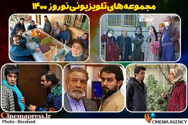 مجموعه های تلویزیونی نوروزی-پایتخت-نون خ -همبازی-گاندو-لوتی-نوروز رنگی