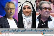 درخواست از هنرمندان در خصوص بازشناسی آیین ها و سنت های ایرانی-اسلامی در سینما و تلویزیون/فضای سینما و هنرهای نمایشی تلخ است!