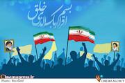 بعثت پیامبر و انقلاب اسلامی