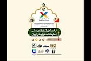کنفرانس ملی نمایشنامهپژوهی ایران