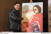 مراسم اکران خصوصی فیلم سینمایی «لاله»