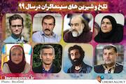 شاه حسینی-حر-مهام-قوی تن-دانش-هاشمیان-امینی-وزیری