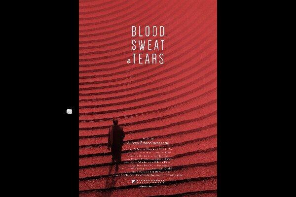 فیلم کوتاه خون عرق خشک