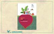 بیستوسومین جشنواره بینالمللی قصهگویی کانون پرورش فکری کودکان و نوجوانان