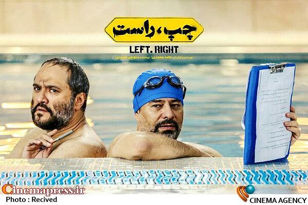 فیلم سینمایی «چپ، راست، مستقیم»
