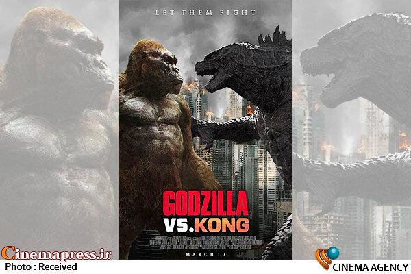 فیلم سینمایی «گودزیلا در برابر کونگ»