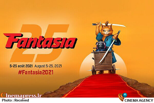 جشنواره بینالمللی فیلم فانتزی