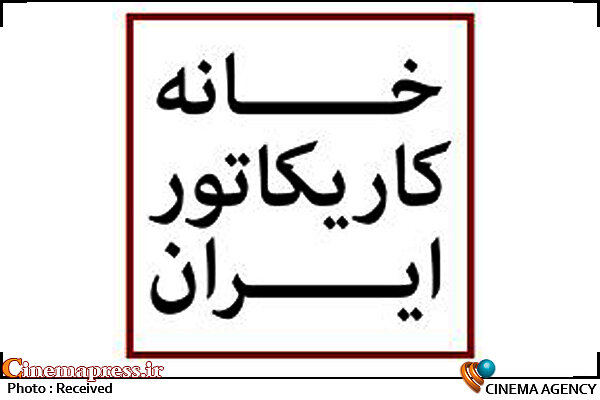 خانه کاریکاتور ایران