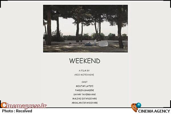 فیلم کوتاه «آخر هفته»