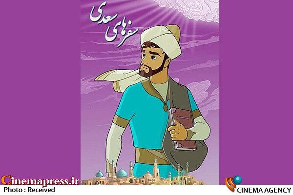 انیمیشن «سفرهای سعدی»