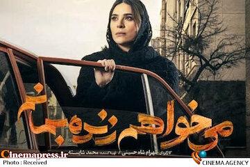 انتقام از «نهادهای انقلاب اسلامی» توسط کارگردان معلوم الحال «خانه دختر» با چه هدفی است؟!