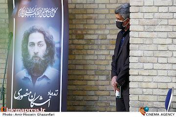 عکس / مراسم یادبود زنده یاد «اشکان منصوری»