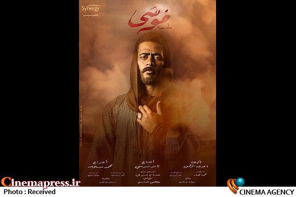سریال «موسی»