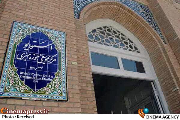 مرکز موسیقی حوزه هنری