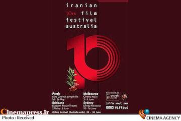 سیاهترین تولیدات سینمای ایران در جشنوارهای تحت عنوان «فیلمهای ایرانی استرالیا» به نمایش در خواهند آمد