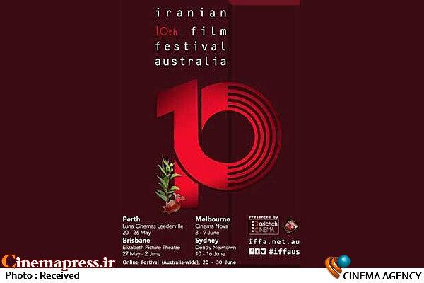 جشنواره فیلمهای ایرانی استرالیا