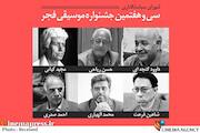 شورای سیاستگذاری «سی و هفتمین جشنواره موسیقی فجر» معرفی شدند