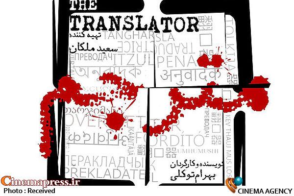 سریال «مترجم»