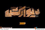 «ایسکونامی ۳؛ دیوارکش» به سراغ ارتباط امر جنسی و سیاست می رود